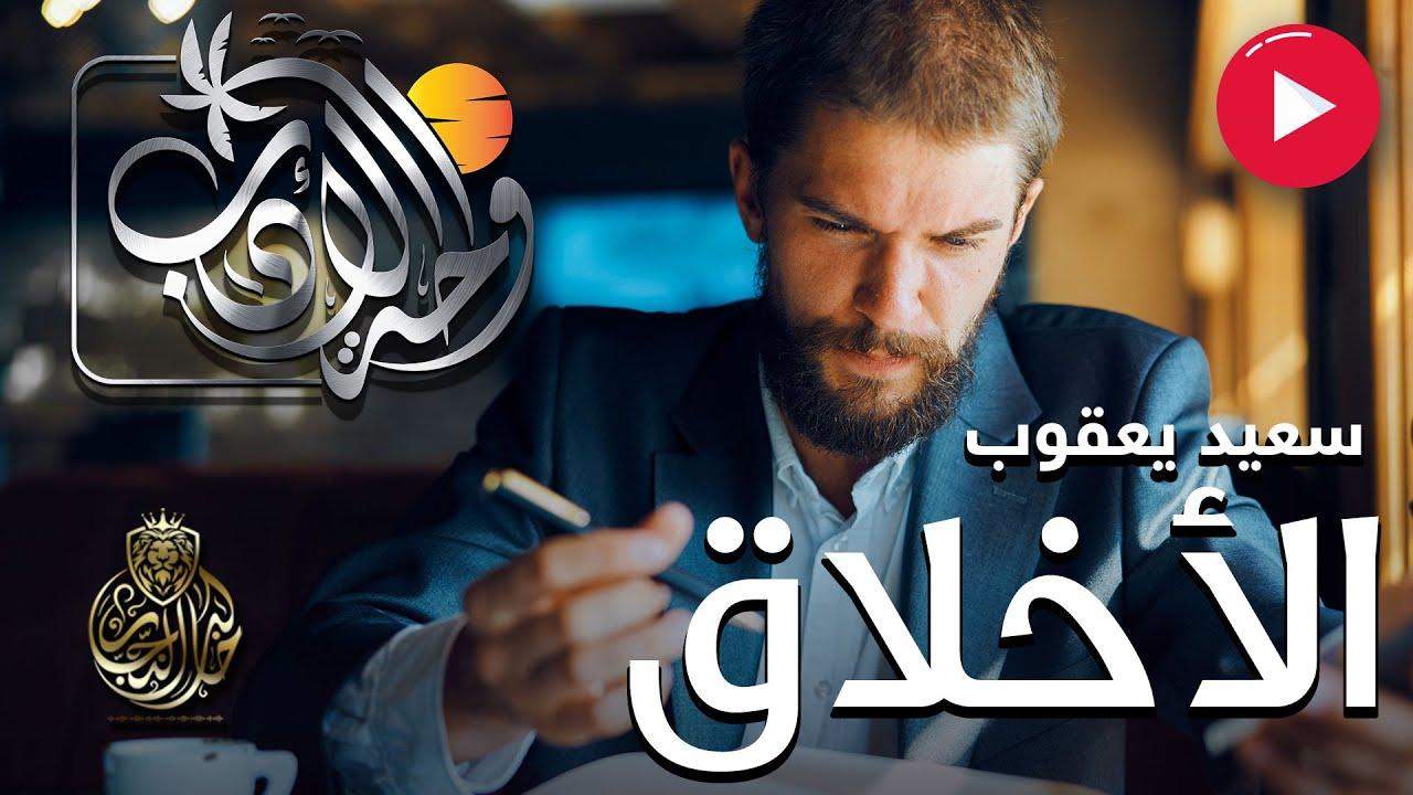 وما أنا من يغر بما يراه ? | سعيد يعقوب | واحة الأدب | بصوت خالد النجار ?