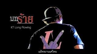 เนื้อเพลง บทร้าย -  KT Long Flowing