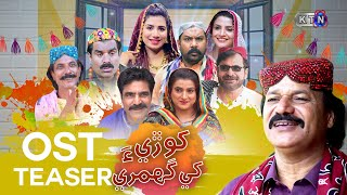 Khori Khay Ghumri  OST | TEASER |  ON KTN ENTERTAINMENT