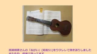 西郷輝彦さんの「ねがい」(昭和51)をウクレレで弾き語りしました 江戸を...