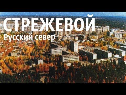 СТРЕЖЕВОЙ - Нефть, тайга и добрые люди. Русский север #2