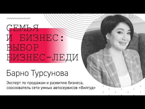 Барно Турсунова об автоматизации бизнеса, воспитании детей и целях на будущее.