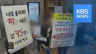 우리은행 DLF 피해 일파만파…첫 원금 전액 손실 확정 / KBS뉴스(News)