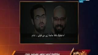 على هوى مصر - د. عبد الرحيم علي يكشف مكالمة بين احمد ماهر و محمد عادل حول