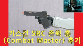 가스건 존윅총 후기 (SRC Hi-capa Combat…