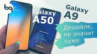 сравнение Samsung Galaxy A9 vs Самсунг А50 2019, какой покупать?