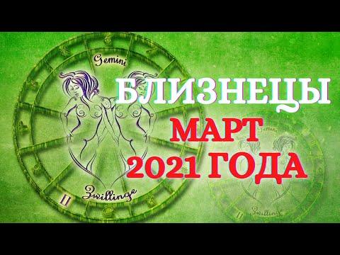 БЛИЗНЕЦЫ ТАРО ПРОГНОЗ НА МАРТ 2021 ГОДА. БЛИЗНЕЦЫ МАРТ 2021. ТАРО ПРОГНОЗ ЛЮБОВЬ. Гадание на таро