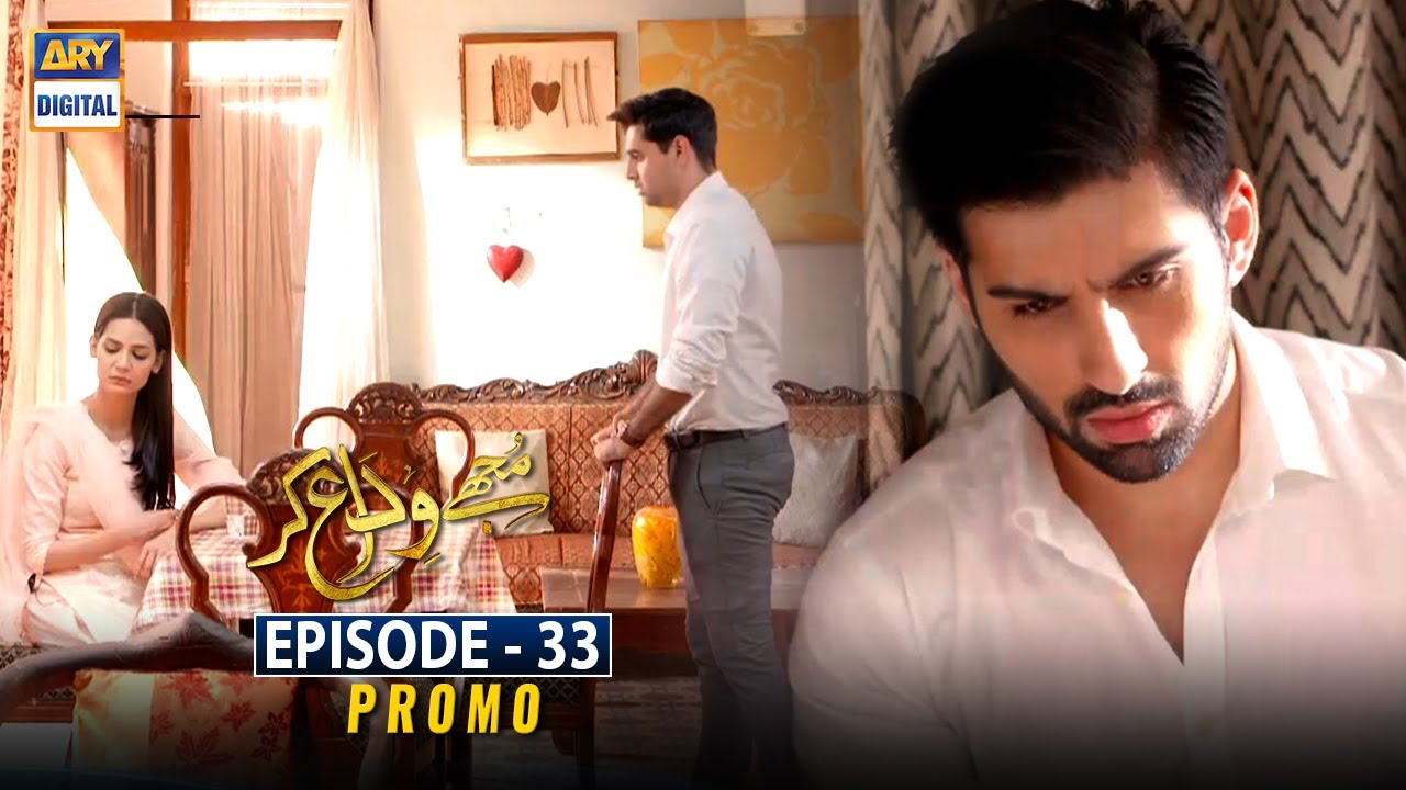 Mujhay Vida Kar Episode 33   PROMO   ARY Digital Drama