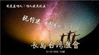 11/15/2020 線上禮拜 - 阮佇遮,通差阮!