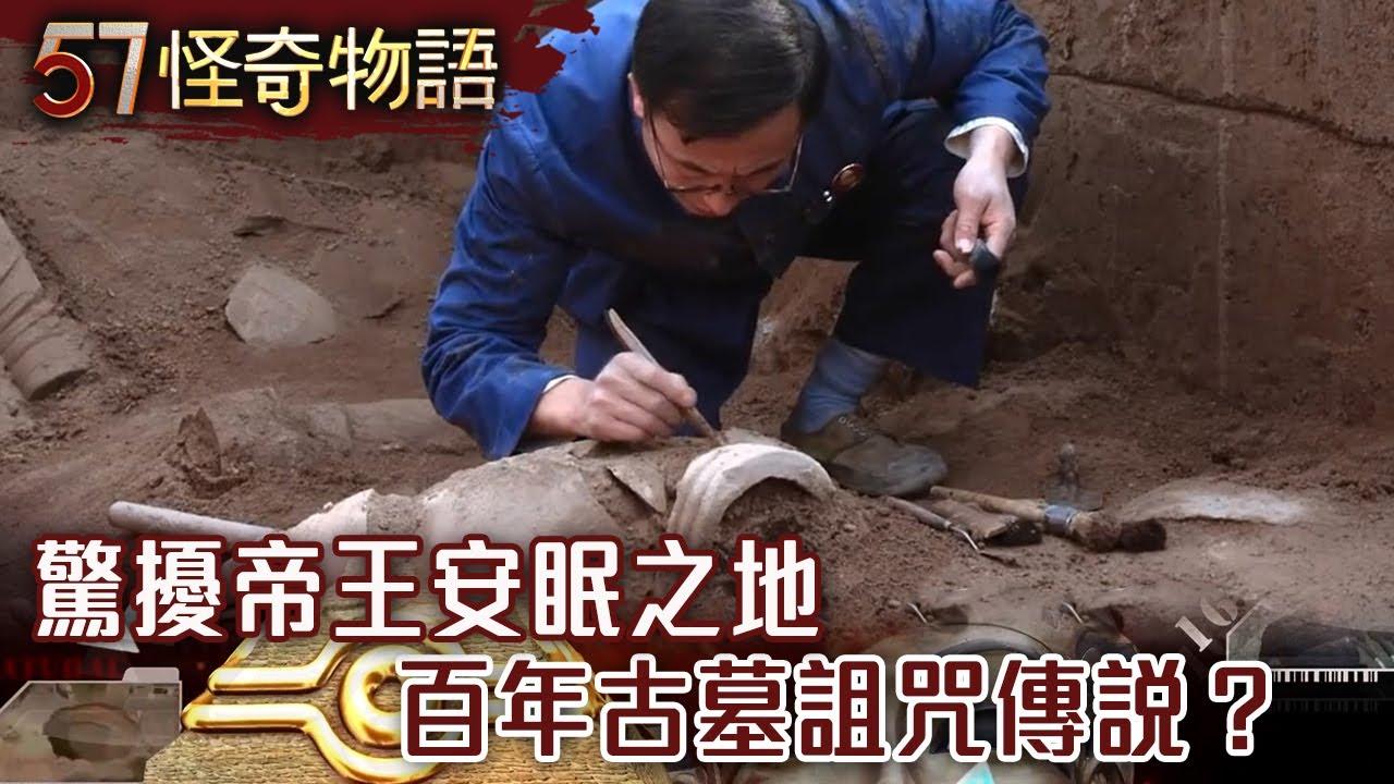 驚擾帝王安眠之地 百年古墓詛咒傳說?【57怪奇物語】