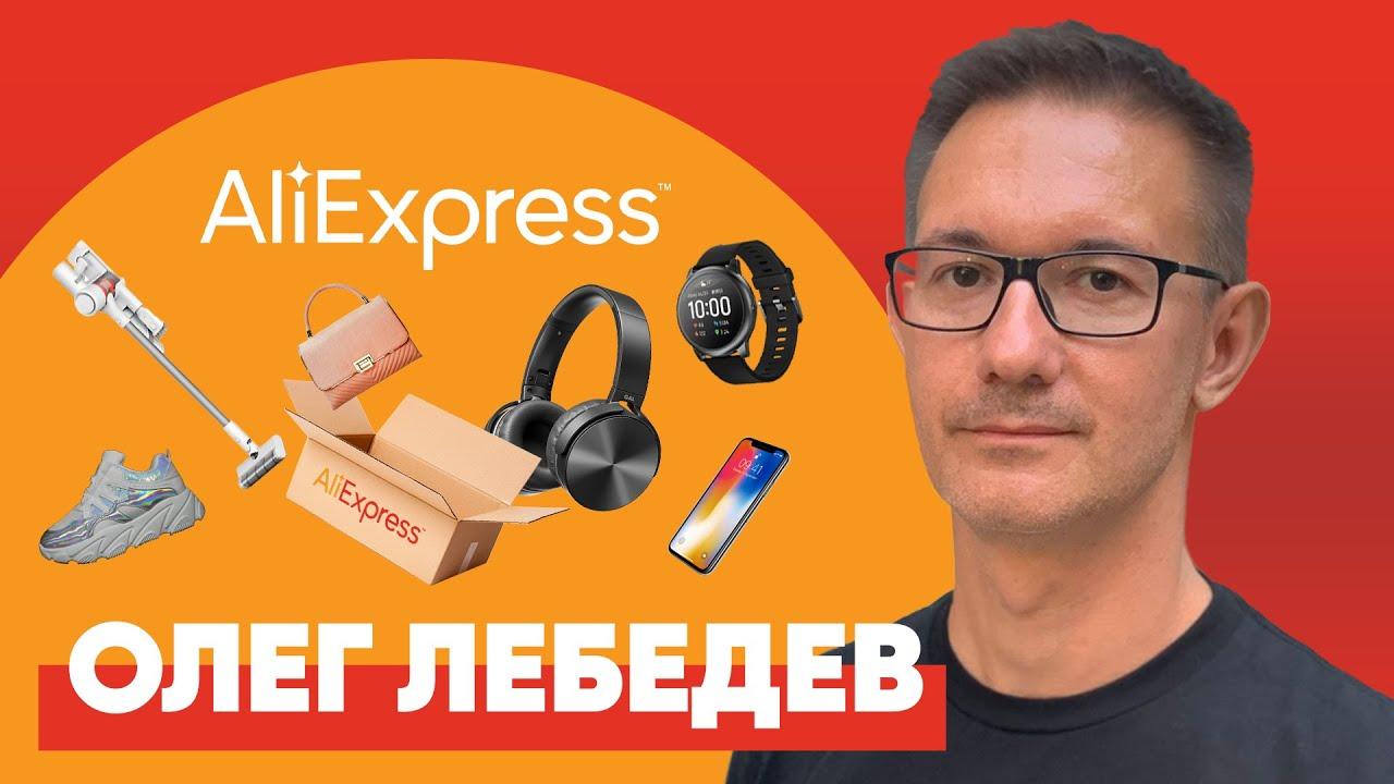 Как устроен маркетинг AliExpress. Нужен ли бренду подкаст. eBay или Joom. Олег Лебедев