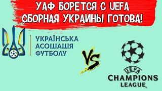 УАФ Подтвердила Готовность Сборной Украины к Матчу Против Швейцарии Швейцария Украина