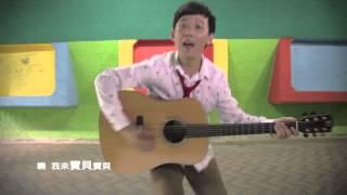 阿牛 [寶貝我的寶] 官方版MV