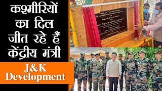 J&K में केंद्रीय मंत्रियों के दौरे जारी । Kashmiri Culture के प्रचार और विकास परियोजनाओं पर जोर