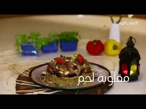 Fairmont Fujairah Beach Resort' Lamb Maklouba Secret Recipe