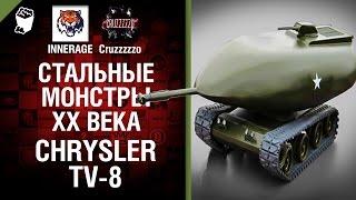 Chrysler TV-8 - Стальные монстры 20-ого века №29 -От INNERAGE и Cruzzzzzo [World of Tanks]