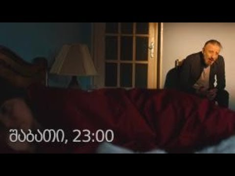 Chemi colis daqalebi - seria 17 sezoni 15 (promo)