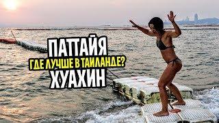 Паттайя или Хуахин? Где лучше в Таиланде?