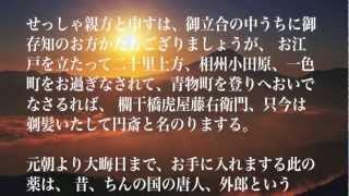 話し方教室(外郎売り)音声&テキスト 【ワクワクプレゼンテーション】 thumbnail