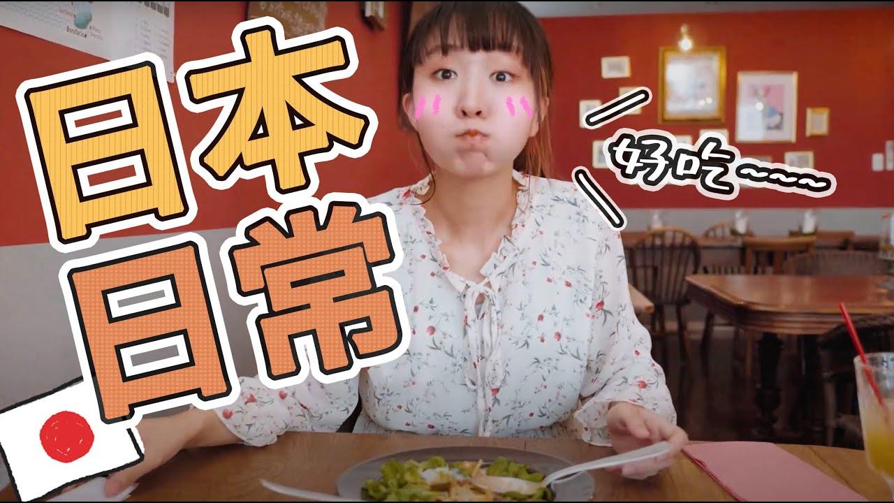 【超日常】與日本女生約會真實的一天。