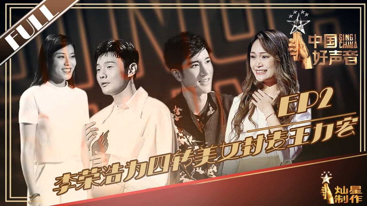 中國好聲音 20190726