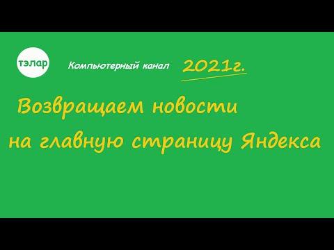 Возвращаем новости на главную страницу Яндекса (2021)