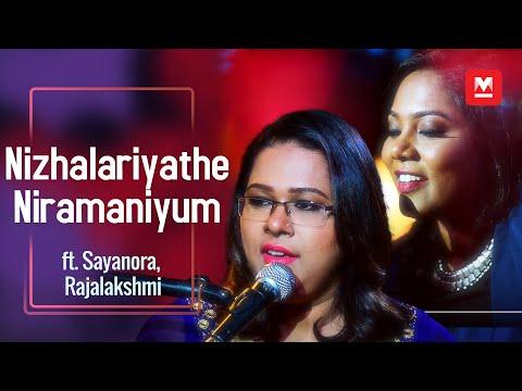Nizhalariyathe Niramaniyum (Cover) ft. Sayanora, Rajalakshmi