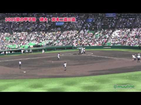 【機動破壊】 健大高崎・宮本 二盗三盗からホームイン 2015夏の甲子園