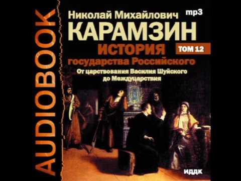 2000826 Glava 01 chast 01 Аудиокнига. Карамзин Н.М.