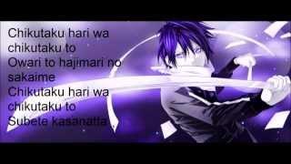 Repeat youtube video Goya no Machiawase - Hello Sleepwalkers Lyrics [Noragami Opening]