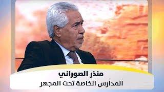 منذر الصوراني - المدارس الخاصة تحت المجهر - اصل الحكاية