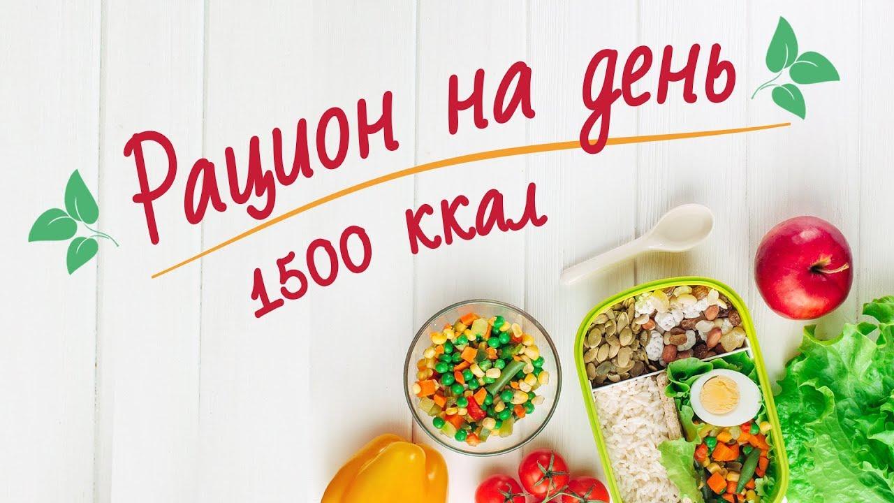 Здоровый рацион на день [Рецепты Bon Appetit]