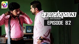 Aaganthukaya Episode 82|| 11th July 2019 Thumbnail