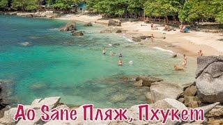 Самый лучший пляж Пхукета Ао Сейн пляж Ao Sane, Phuket(Остров Пхукет богат разнообразными песчаными пляжами, но один из самых прекрасных и малолюдных - Пляж Ао..., 2014-12-01T13:24:32.000Z)