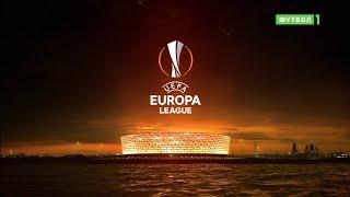Лига Европы. Обзор матчей 14 финала от 11.04.2019