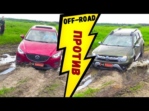 Mazda CX 5 против Renault Duster Настоящая Оффроуд битва паркетников 2017 . ГОЛОСУЕМ