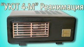 советский тепловентилятор уют 4м профилактика