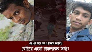 বেরিয়ে এলো নয়ন বন্ডের চাঞ্চল্যকর তথ্য | Somoy TV Exclusive