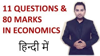12th Class Important Questions for economics 2018 | cbse board exams