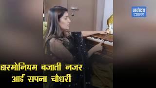 Sapna Choudhary ने Harmonium पर लगाई सरगम, Video हुआ Viral
