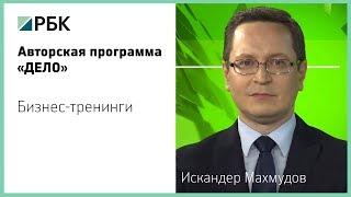 """РБК-Уфа, программа """"Дело"""". Бизнес-тренинги"""