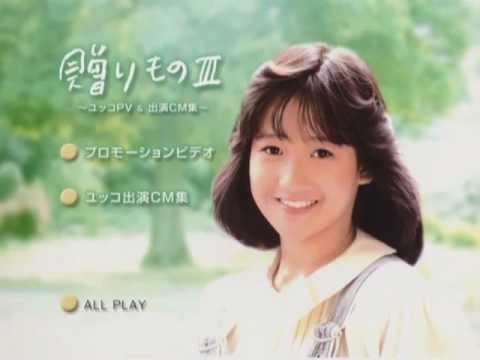 ファースト・デイトPV 岡田有希子 永久保存版!
