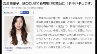 女優の吉高由里子が、舞台に初挑戦 映画『その夜の侍』で2012年度新藤兼...