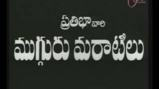 Mugguru Maratilu Full Length Telugu Movie - A.N.R - 01 | TeluguOne