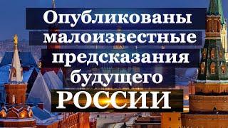 Опубликованы малоизвестные предсказания будущего России.Предсказания известных ясновидцев о России.