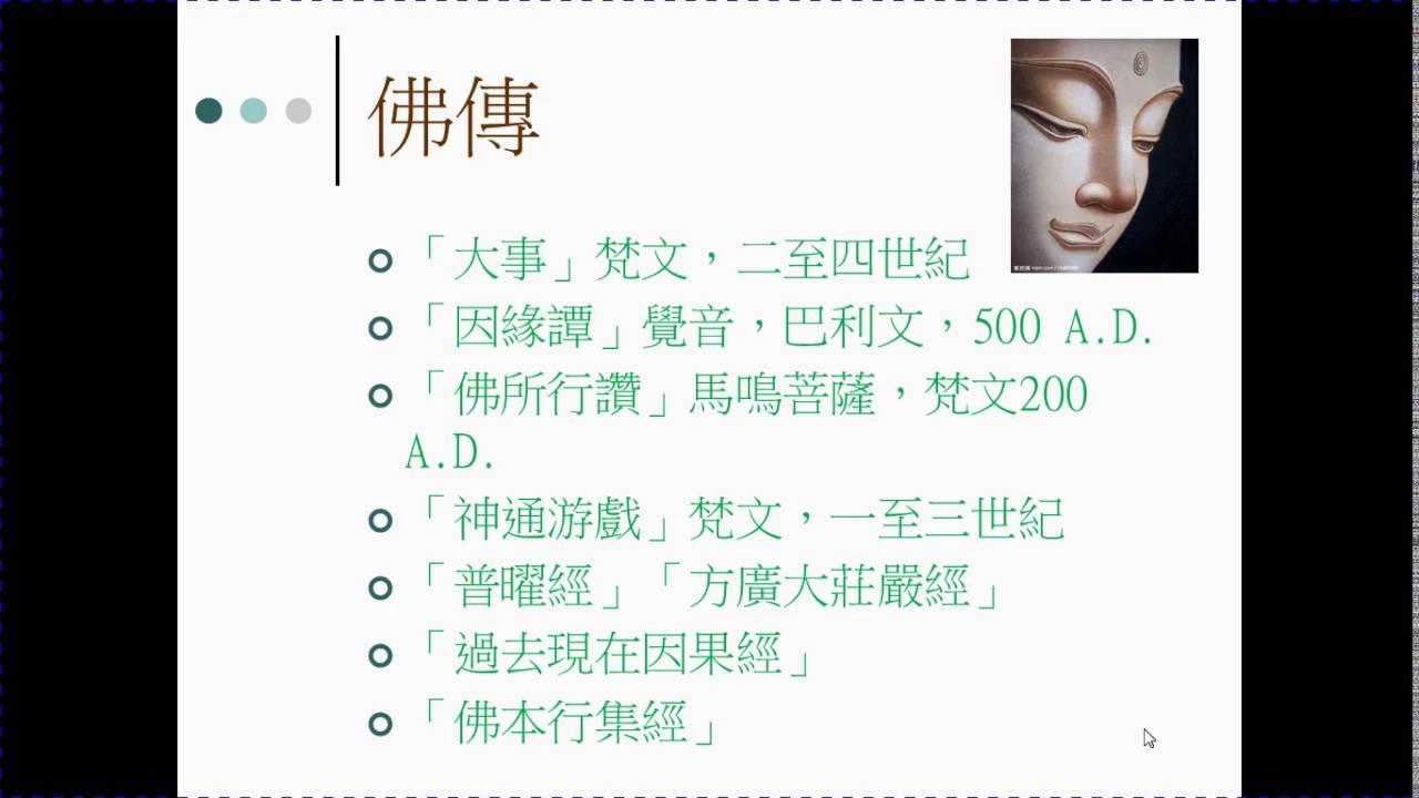 香港普明佛學會2016 0507 佛陀的啟示(二講)2.2 陳家寶醫生 - YouTube