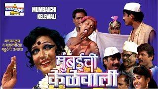Mumbaichi Kelewali Part 3 - Mangala Bansode Superhit Marathi Tamasha.
