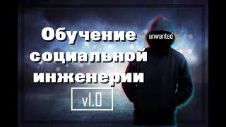 ОБУЧЕНИЕ СОЦИАЛЬНОЙ ИНЖЕНЕРИИ v1.0