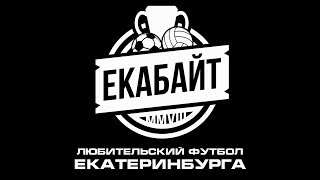 Обзор 26 тура VIII Чемпионат Екабайт по мини футболу 3 Дивизион