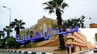 جولة في مدينة الراشيدية بعد التغيير مع نغمة بلدية ياسلام